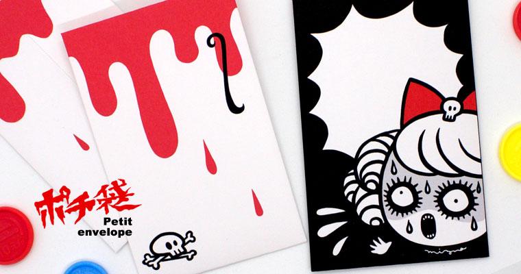 Pochi-bukuro ( Petit envelope ) template – Free Printable