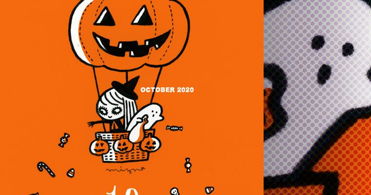 2020年10月のカレンダー付き壁紙 スマホ用 – 無料ダウンロード